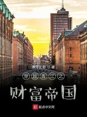 穿越香江之财富帝国